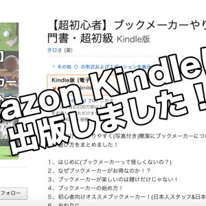 【ブックメーカー入門書】書籍・超初心者向けの本を出版しました!