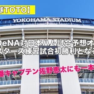 【プロ野球TOTO】横浜DeNA対日本ハム試合予想オッズ評価!ベイスターズ練習試合初勝利となるか?