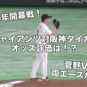 読売ジャイアンツ対阪神タイガース!オッズ評価は!?菅野VS西