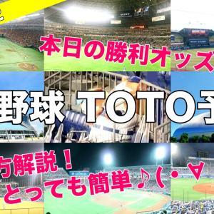 プロ野球TOTO予想(7/2)・広島、横浜DeNA、千葉ロッテ勝利と予想してみた!