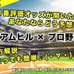 【ウィリアムヒル 】プロ野球予想(7/29)!横浜DeNA・阪神・楽天・日本ハム勝利にベット!?