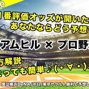 【ウィリアムヒル 】プロ野球予想(7/30) 横浜DeNA/中日/ヤクルト勝利!?