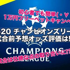 2019-20チャンピオンズリーグ決勝 試合前予想オッズ評価は!?パリSG対バイエルン