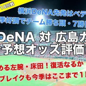 横浜DeNA井納が相性良い広島相手に7勝目だ!一方カープ床田は絶不調…!?