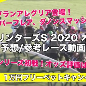 スプリンターズS2020オッズ発表!(予想&過去参考レース動画)グランアレグリア,モズスーパーフレアは!?