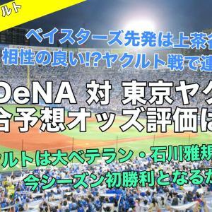 横浜DeNA上茶谷はヤクルト対戦成績抜群ですごい評価差!?打線も石川攻略で連勝だ!