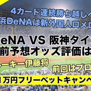 横浜DeNA期待の助っ人ロメロ初登板で4カード連続勝ち越しだ!逆襲の5月!阪神で勢いつける