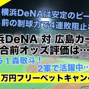 横浜DeNA4連敗で自力V消滅…希望は2軍で活躍中の森敬斗1軍昇格!?今日の試合評価は…