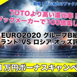 【EURO2020】フィンランドVSロシア試合予想オッズ,成績ランキングは!?グループB組第2節