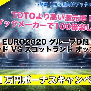 【EURO2020】イングランドVSスコットランド試合予想オッズ,成績ランキングは!?グループD組
