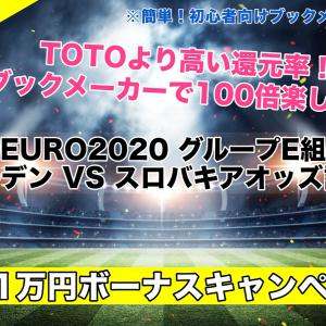 【EURO2020】スウェーデンVSスロバキア試合予想オッズ,成績ランキングは!?グループE組第2節
