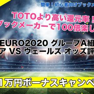 【EURO2020】イタリアVSウェールズ試合予想オッズ,成績,ステージ突破は!?グループA組第3節