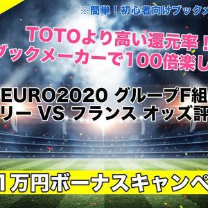 【EURO2020】ハンガリーVSフランス試合予想オッズ,成績ランキングは!?死の組グループF第2節