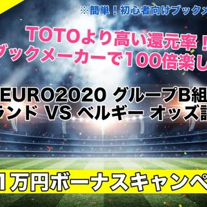 【EURO2020】フィンランドVSベルギー試合予想オッズ,成績,勝ち抜けは!?グループB組第3節
