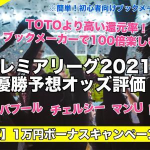 【英プレミアリーグ2021-22】優勝予想オッズ評価!日本人選手,降格,優勝候補は!?