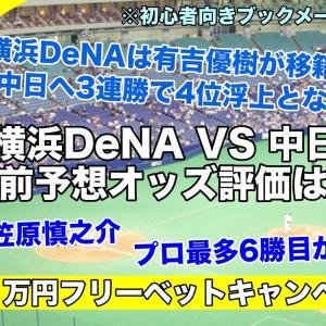 横浜DeNA有吉優樹が移籍後初登板!中日に3連勝で4位浮上だ!打線は引き続き…