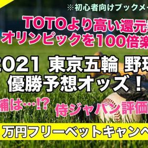 2021東京オリンピック野球優勝予想オッズ!日本代表評価,優勝候補,参加国は!?
