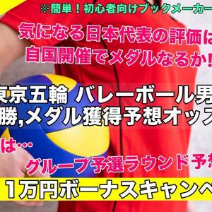2020東京オリンピックバレーボール男子/女子優勝,メダル獲得予想オッズ評価,日本代表は!?予選ラウンド参加国,優勝候補は