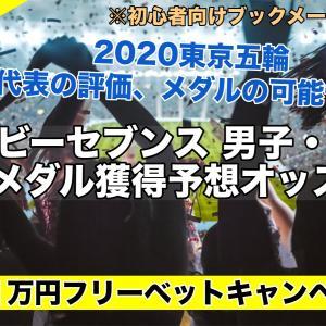 2020東京五輪ラグビーセブンス男子/女子優勝,日本代表メダル獲得予想オッズ,可能性/評価は!?7人制優勝候補は…