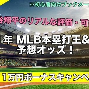【2021年】MLB本塁打王&MVP予想オッズ…大谷翔平の評価,可能性は!?候補一覧