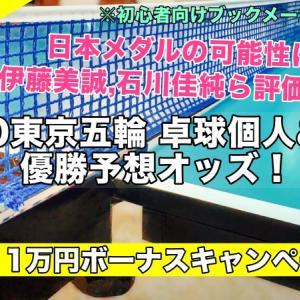 2020東京五輪 日本卓球メダルの可能性は!?優勝予想オッズ!伊藤美誠,石川佳純,張本智和ら評価は