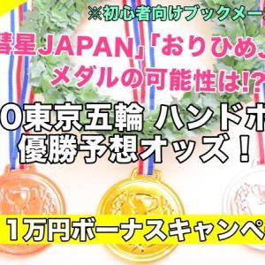 2020東京五輪 日本ハンドボール男子女子メダルの可能性は!?優勝予想オッズ評価,グループ組み合わせは…彗星,おりひめジャパン