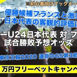 サッカーU24日本代表対フランス 試合勝利予想オッズ【東京オリンピック2020】評価/見どころは!?GS第3節