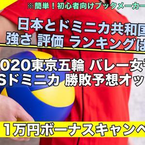 2020東京五輪バレー女子日本VSドミニカ!強さ,ランキング,勝敗予想オッズ,決勝T可能性は!?