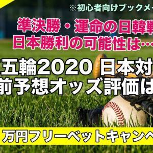 東京五輪2020野球 日本対韓国 試合予想オッズ,強さ,勝つ可能性は!?準決勝先発は…日韓戦
