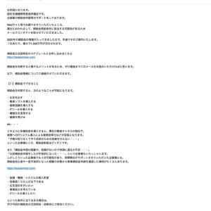 新タイプの詐欺メール(だと思う)
