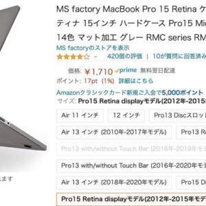 MacBookpro2012のカバーを更新