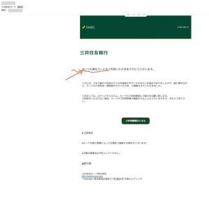 「三井住友カード」を名乗る詐欺メール
