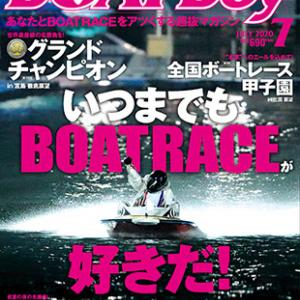 雑誌はあばよ!!でもレース名は続く常滑BOATBoyカップ優勝戦で柳沢一千五百勝