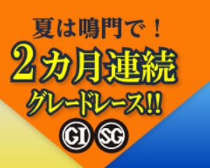 鳴門G1大渦大賞は来月当地SGオーシャンカップ出場予定選手でワンツースリー