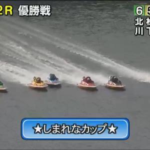 浜名湖体感型動物園iZooカップ優勝戦しまれなカップ