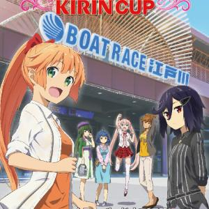 江戸川G3キリンカップ最終日は9R以降中止打切で優勝者なし