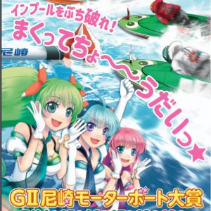 尼崎インプールのG2モーターボート大賞