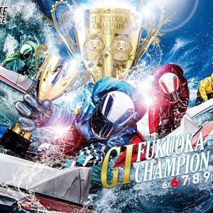 開設68周年記念競走G1福岡チャンピオンカップ