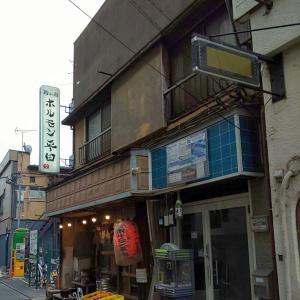 江戸川G3新小岩ホルモン平田杯