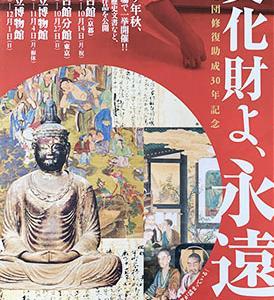 東京国立博物館での「文化財よ、永遠に」を観たよ