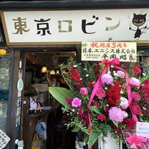 #東京ロビン で昼飲みを楽しむ!
