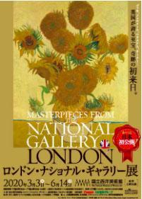 ロンドン・ナショナル・ギャラリー展の会期日程変更です
