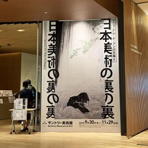 #サントリー美術館 で開催の「日本美術の裏の裏」を観てきました