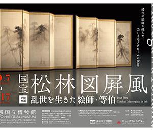 ミュージアムシアターで観た「国宝松林図屏風」