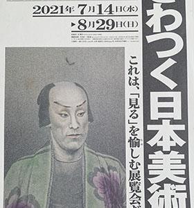 『ざわつく日本美術』を観てきたよ