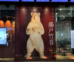 「木彫り熊の申し子 藤戸竹喜展」引き込まれました