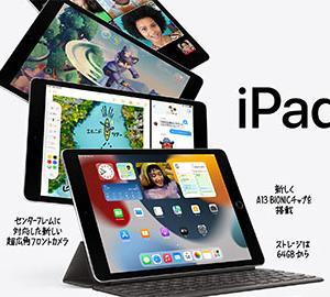 iPad 第 9 世代が届いたのだ