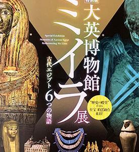 面白かった「大英博物館ミイラ展 古代エジプト6つの物語」