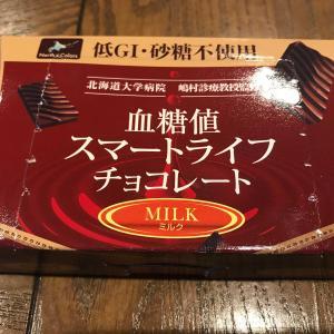 ノースカラーズ 血糖値スマートライフチョコレート