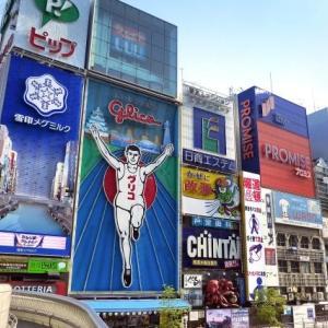 大阪に行って驚いたこと